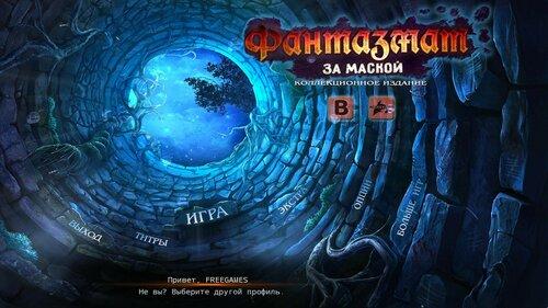 Фантазмат 5: За маской. Коллекционное издание | Phantasmat 5: Behind the Mask CE (Rus)