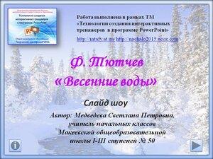 Слайд шоу.Медведева С.П..jpg