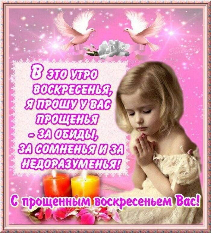 также: отзывы поздравление в прощенное воскресение в прозе снять произвести