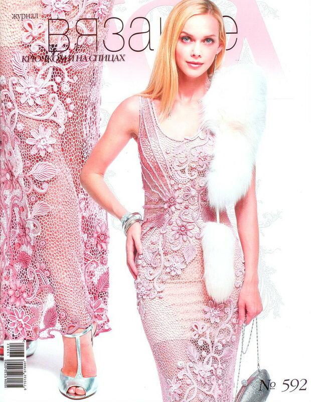 Журнал мод вязание скачать бесплатно без регистрации