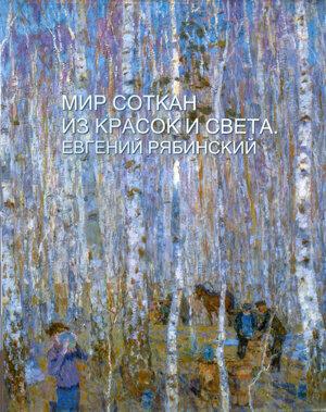 М.А. Климкова