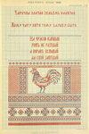1888-16