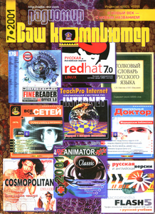 компьютер - Журнал: Радиолюбитель. Ваш компьютер - Страница 3 0_134fc9_b27ee3d3_M