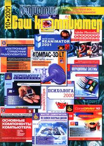 компьютер - Журнал: Радиолюбитель. Ваш компьютер - Страница 3 0_1352bc_1b6f0eb2_M