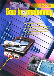 компьютер - Журнал: Радиолюбитель. Ваш компьютер - Страница 5 0_1367e5_83be50ba_M