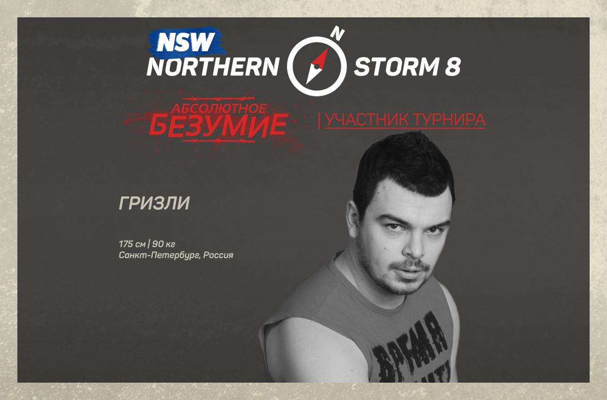 NSW Абсолютное Безумие 2016 - Гризли