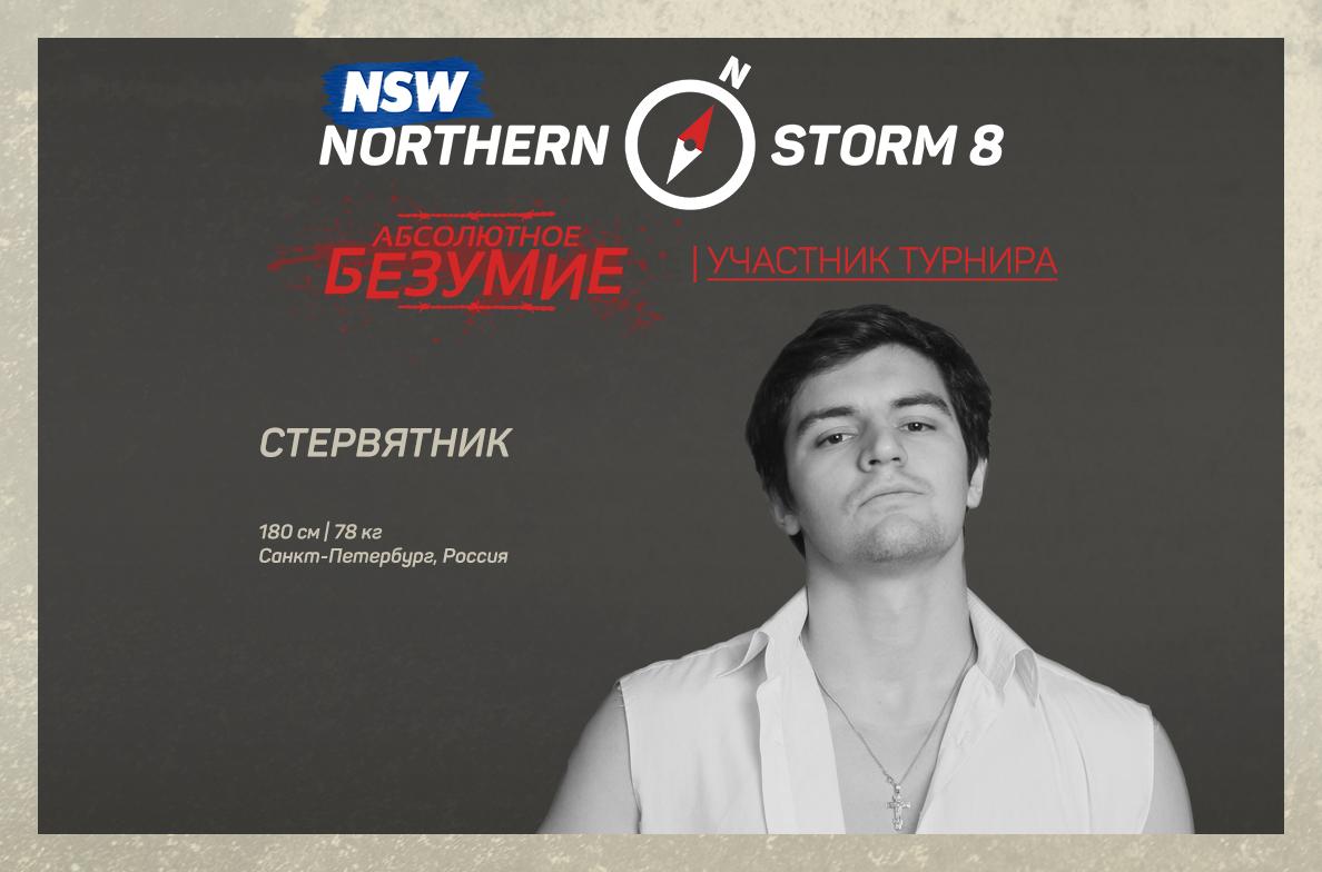 NSW Абсолютное Безумие 2016 - Стервятник
