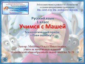 Лови ошибку.Учимся с Машей. Р.яз.1 класс. Михеева О.Н.jpg