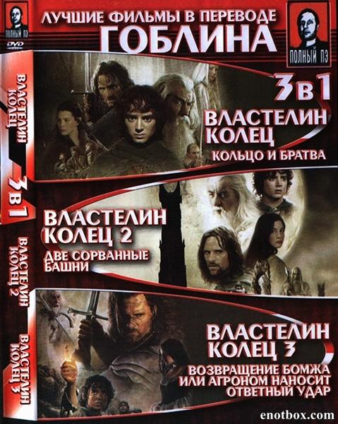 Властелин Колец: Братва и кольцо | Две сорванные башни | Возвращение Бомжа (Гоблин) / The Lord of the Rings: The Motion Picture Trilogy (2002/2003/2004) BDRip 1080p