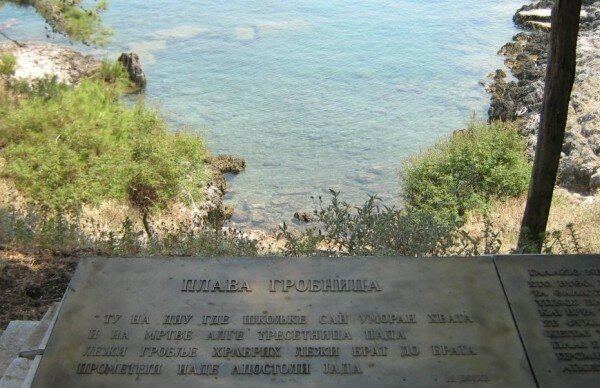 Греция, Корфу, сербы
