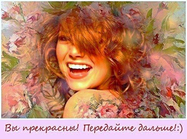 ОБАЛДЕННОЙ  ВЕСНЫ  ))))