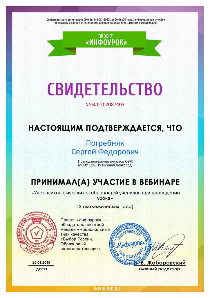 Свидетельство проекта infourok.ru № ВЛ-202087403.jpg