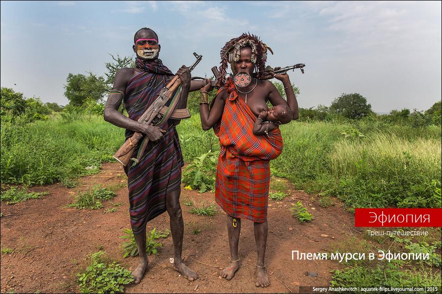 С автоматом по жизни. Племя мурси в Эфиопии.