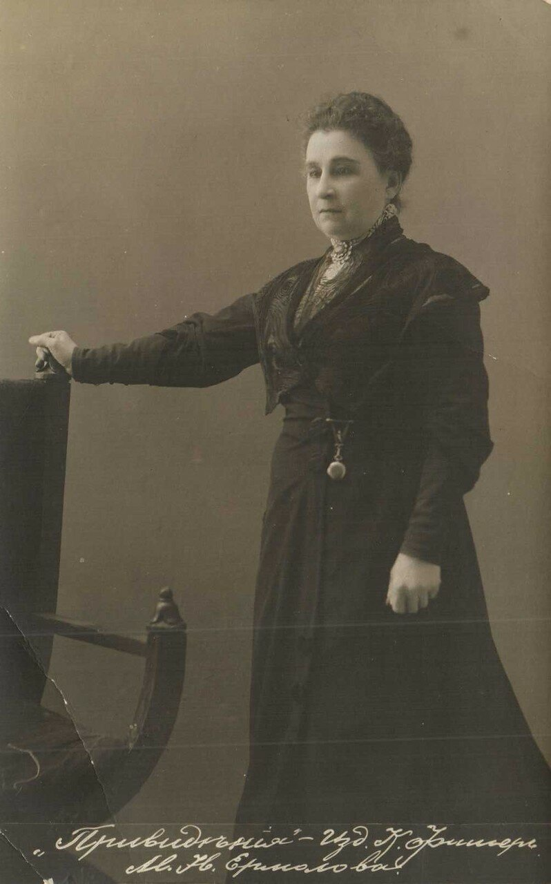 Ермолова Мария Николаевна. В 1920 году получила звание народной артистки. В 1921 в эмиграции умирает муж и спустя 2 года в 1923 актриса уходит со сцены. Она была одинока, мало кого принимала. В 1928 году уснула и больше не проснулась.