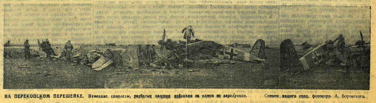«Красная звезда», 21 ноября 1943 года, самолеты фашистской Германии, люфтваффе, авиация войны, авиация Второй мировой войны, фашистские самолеты