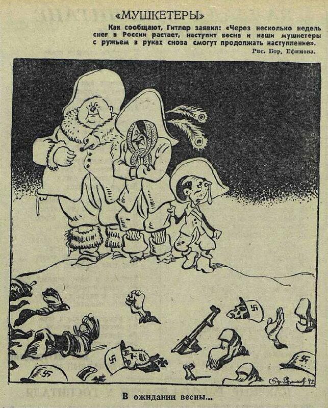Красная звезда, 1 февраля 1942 года