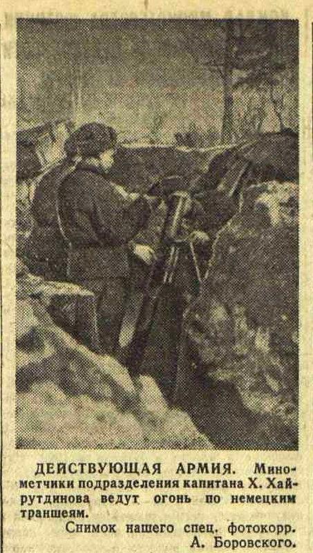 «Красная звезда», 18 марта 1944 года, как русские немцев били, потери немцев на Восточном фронте, красноармеец ВОВ, Красная Армия, смерть немецким оккупантам