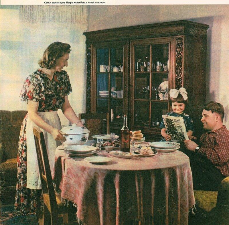 1954 Семья бурильшика Петра Келембента.jpg