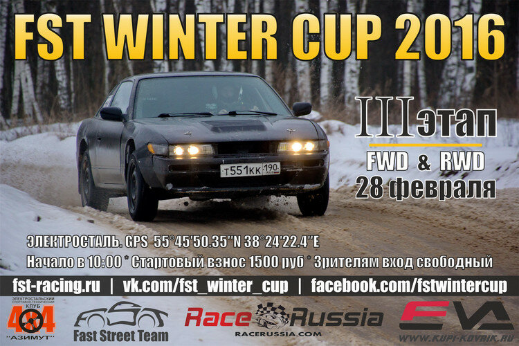 ������ ���� FST Winter Cup 2016. 28 ������� 2016.