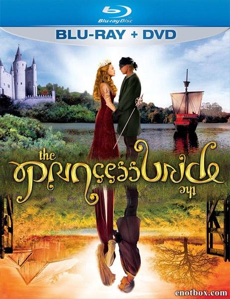 Принцесса-невеста / The Princess Bride (1987/BDRip/HDRip)