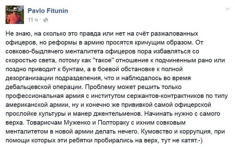 Фитюнин_Муженко.jpg