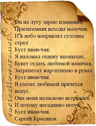 стихи о кипрее