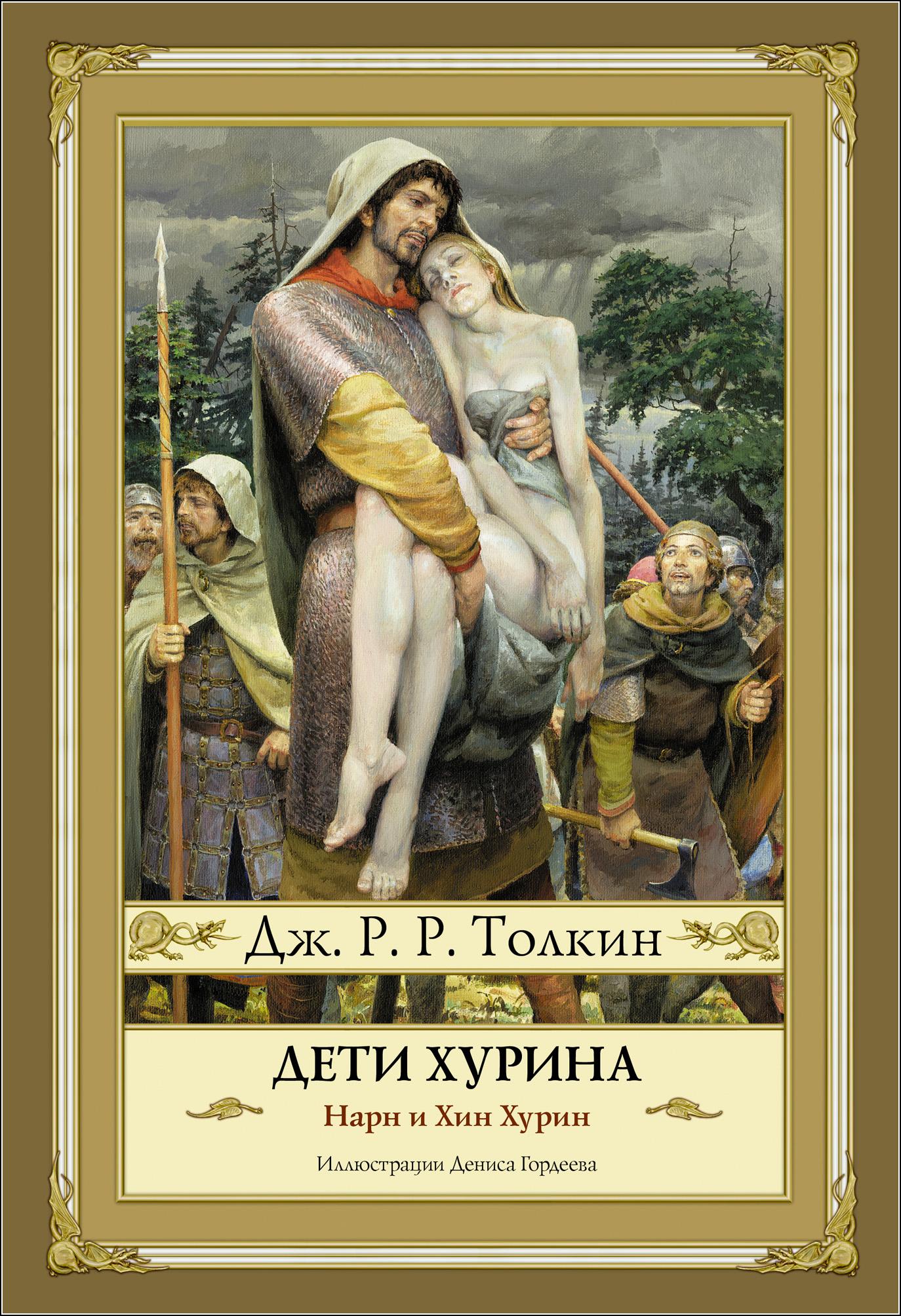 Денис Гордеев, Дети Хурина