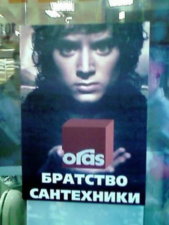 Ладно хоть не«Союз унитазов» Фродо рекламировать досталось.
