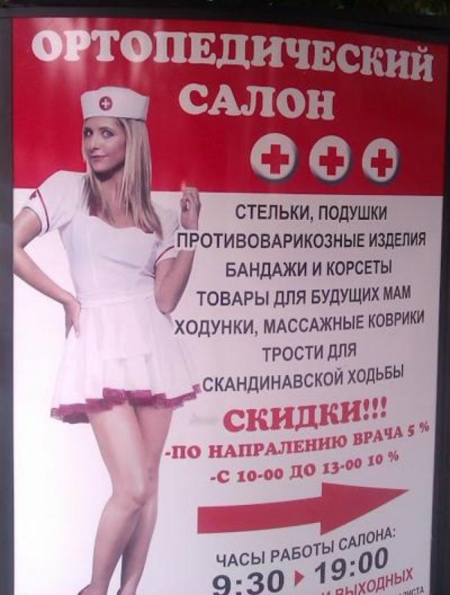 Истребительница вампиров теперь рекламирует ортопедические стельки.