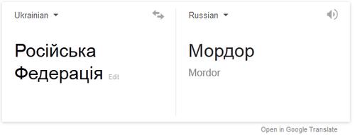 гугл переводчик с украинского на рашистский мордор оккупанты грустная лошадка оккупировали крым