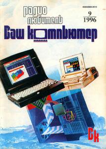 Журнал: Радиолюбитель. Ваш компьютер 0_132e91_59d64a41_M