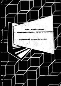 Литература по ПЭВМ ZX-Spectrum - Страница 2 0_138caa_630b4d58_M