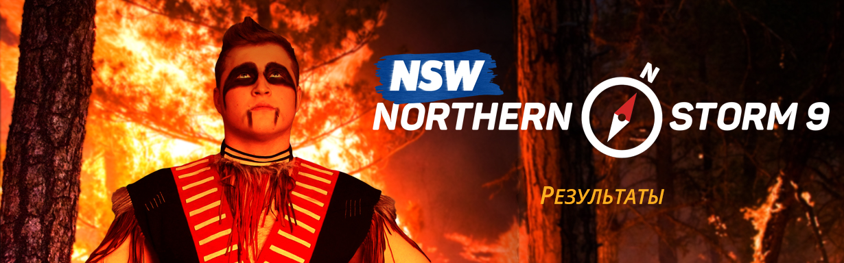 Результаты шоу NSW Northern Storm 9