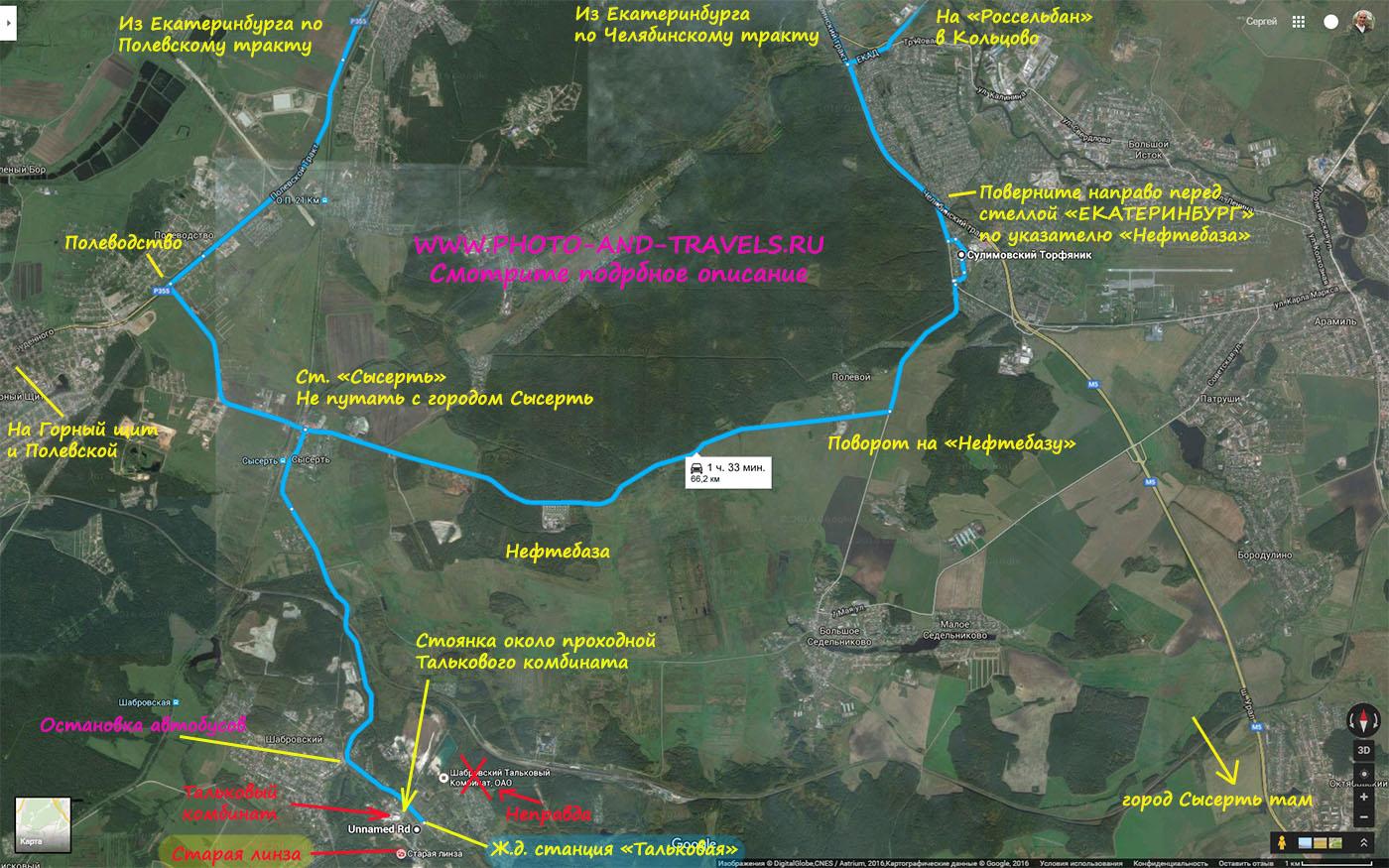 Карта расположения заброшенного талькового карьера Старая линза со схемой, как добраться на машине или на автобусе из Екатеринбурга. Можно понять, как доехать по Полевскому или Челябинскому тракту, через аэропорт Кольцово.