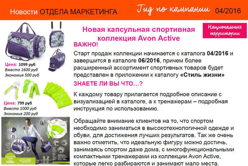 АНОНС КАТАЛОГА 04 2016_ (12).jpg
