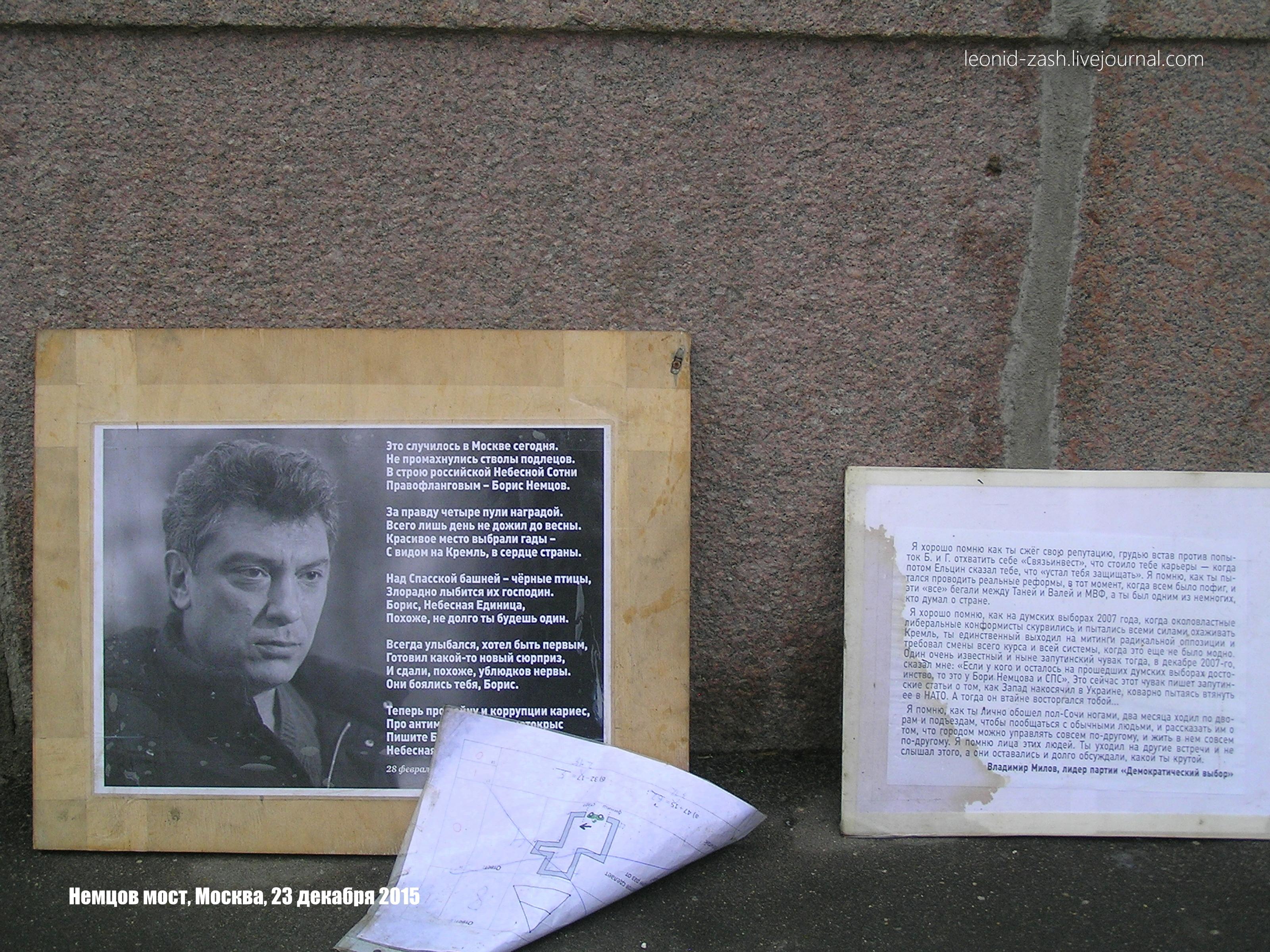 Немцов мост 20.JPG