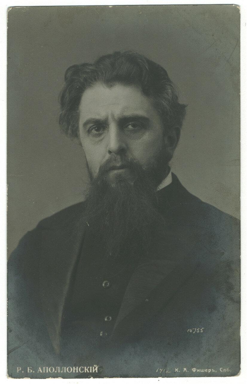 Аполлонский Роман Борисович (1865 - 1928). В 1881 году окончил балетное отделение Театрального училища в Петербурге. В том же году был определен в труппу Александрийского театра. После революции был заведующим художественной частью