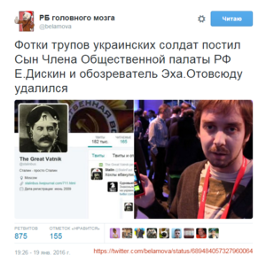 20160119_Дискин_Сталинбус_twitter.png