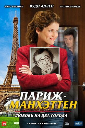 10.ПарижМанхэттен.jpg