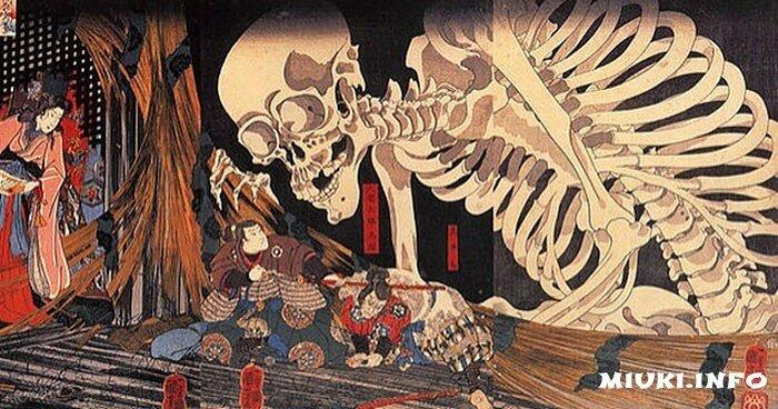 Монстр-скелет Гасадокуро