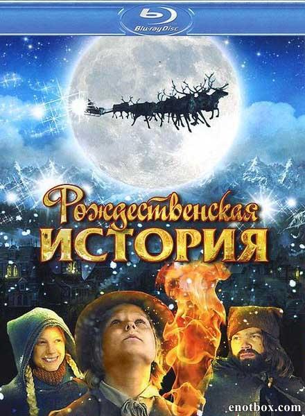Рождественская история / Joulutarina (2007/BDRip/HDRip)