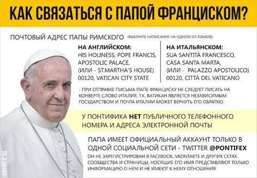 как связаться с папой франциском..jpg