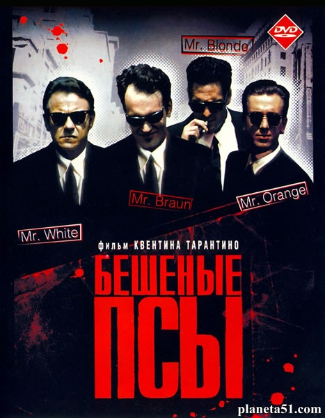 Бешеные псы / Reservoir Dogs (1992/DVDRip)