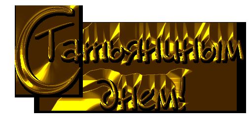 Татьянин день. Красивые надписи для ваших блогов и сайтов