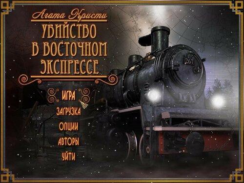 Агата Кристи: Убийство в Восточном экспрессе | Agatha Christie: Murder on the Orient Express (Rus)