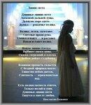Фантазии - Линии света.jpg
