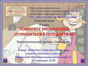 Закладка. Помогите Мюнхаузену отправиться в путешествие.Р. яз. 2 кл. Медведева С. П..jpg
