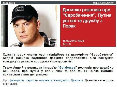 FireShot Screen Capture #278 - 'Данилко розповів про _Євробачення_, Путіна уві сні та дружбу з Лорак I _' - tabloid_pravda_com_ua_person_56c1ccda69567.jpg