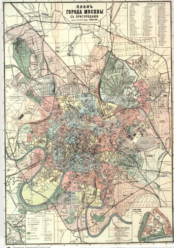 план Москвы 1917 год