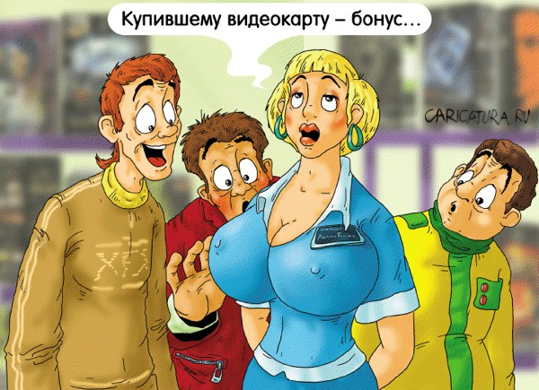 Эротические карикатуры.